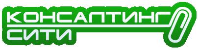 Консалтинг Сити - бухгалтерские услуги в Екатеринбурге